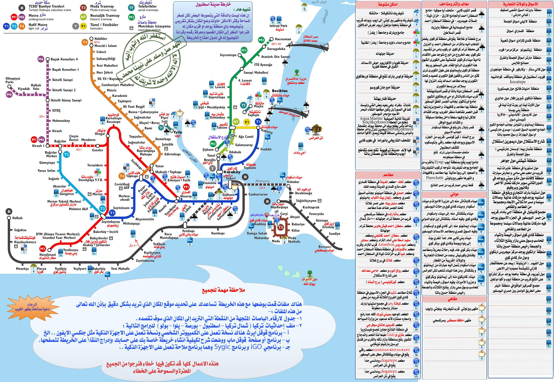 خريطة اسطنبول توضح بعض الاماكن الاسواق